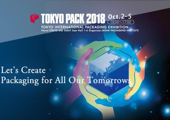 Qingdao Rongxin Industry and Trade Co., Ltd. participated in the biennial Tokyo International Packaging Exhibition