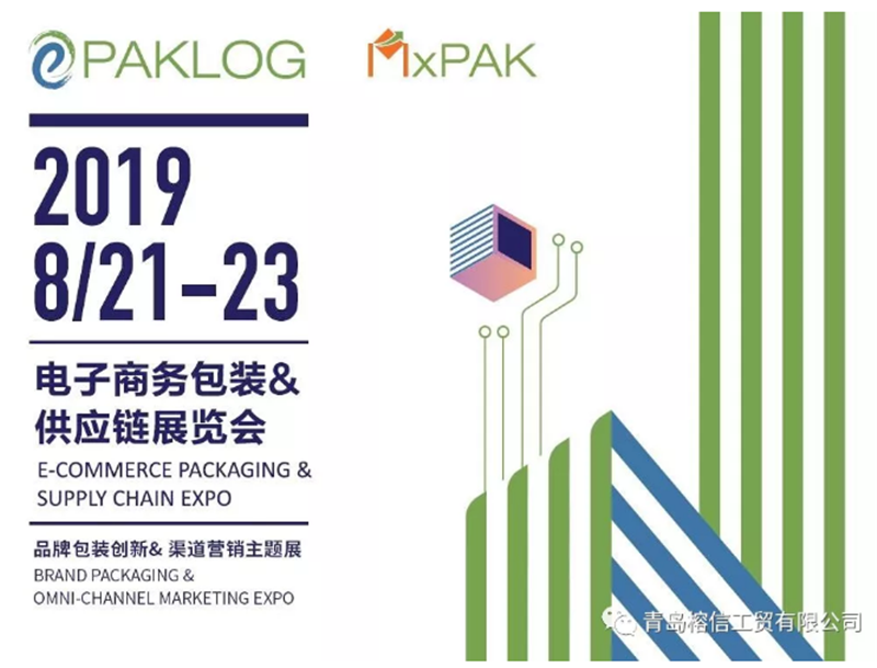 ECPAKLOG e-commerce packaging exhibition has come to a successful conclusion, the road to the future is ready to go